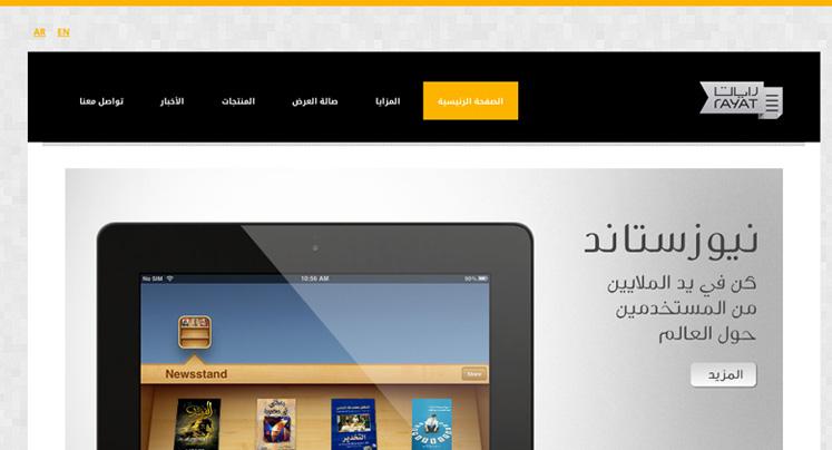 Rayat Apps